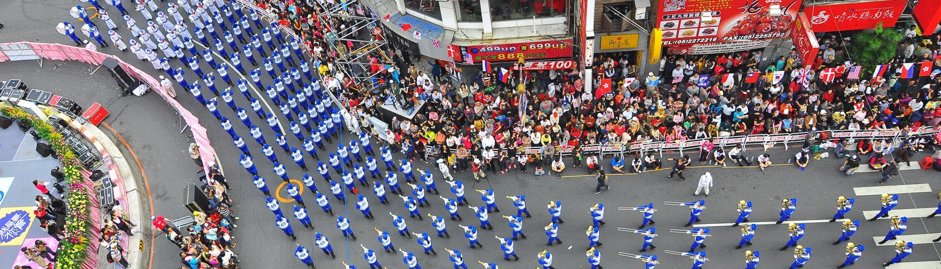 嘉義市國際管樂節遊行