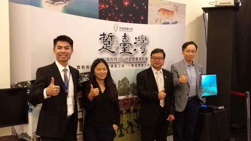交通部觀光局及台灣在地團隊攜手推出360度3D VR影片