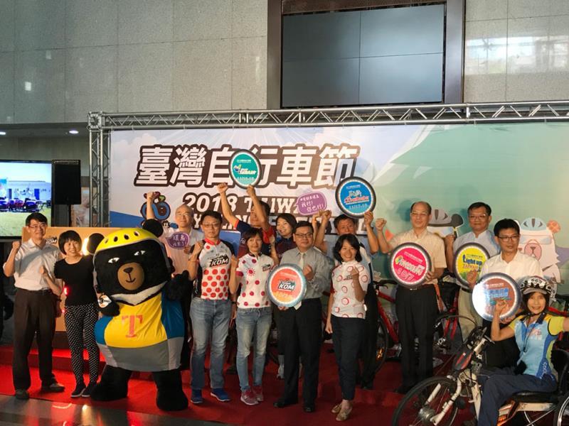 2018臺灣自行車節