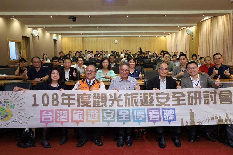 108年度觀光旅遊安全研討會