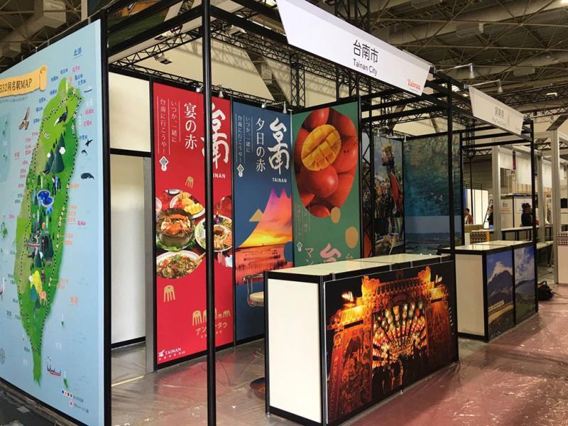 2019 JATA國際旅展臺灣館
