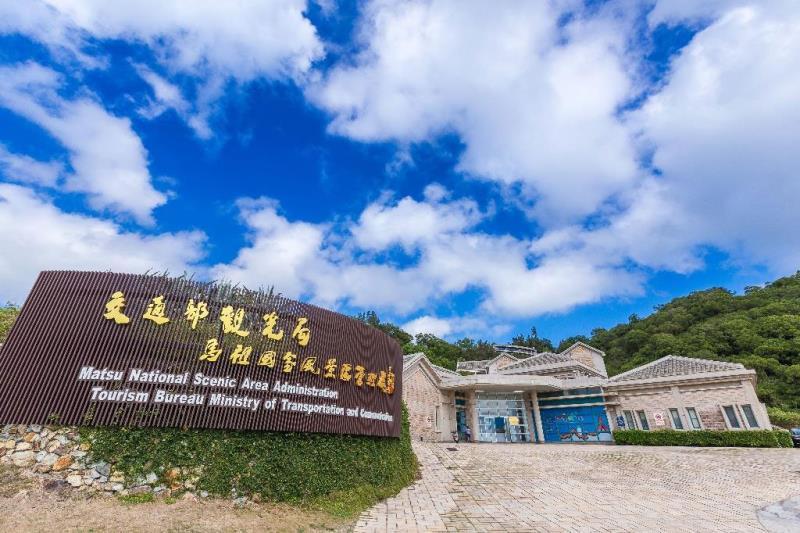 交通部觀光局馬祖國家風景區管理處大門