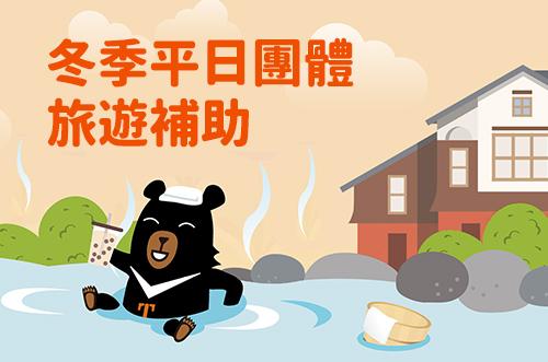 冬季平日團體旅遊補助