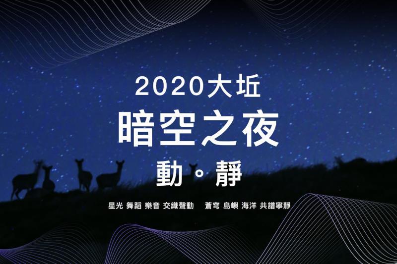 2020大坵暗空之夜