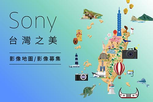 Sony台灣之美