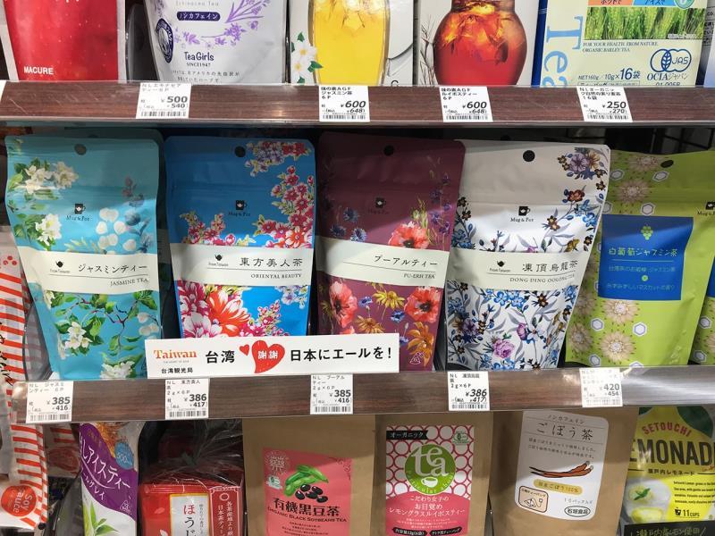 台灣茶專區設置台日友好一起加油POP廣告
