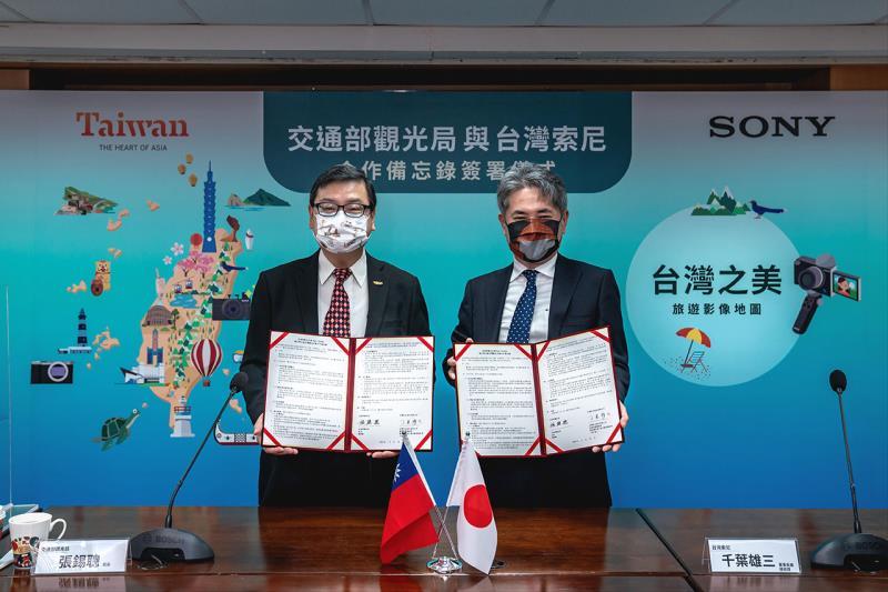 交通部觀光局與台灣索尼 合作備忘錄簽署儀式