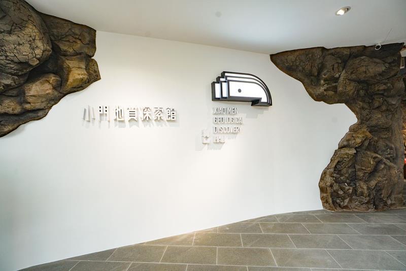 小門地質探索館
