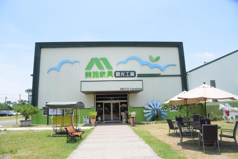 美雅家具觀光工廠
