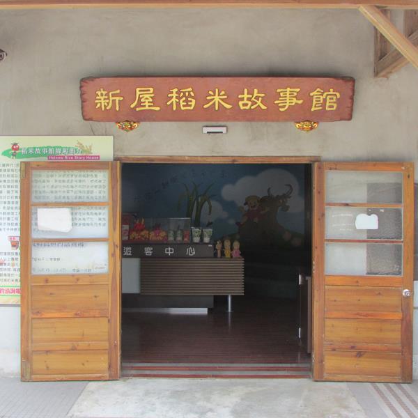 稻米故事館