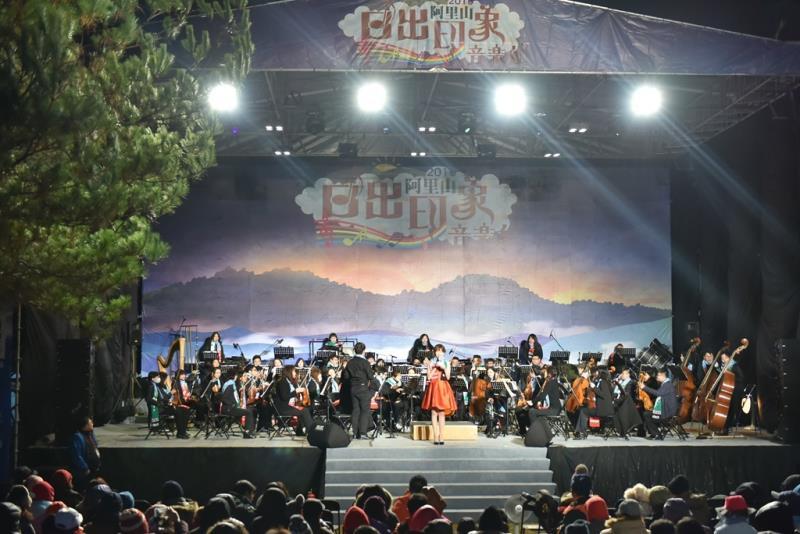 阿里山日出印象音樂會  年度:2018  來源:阿里山國家風景區管理處