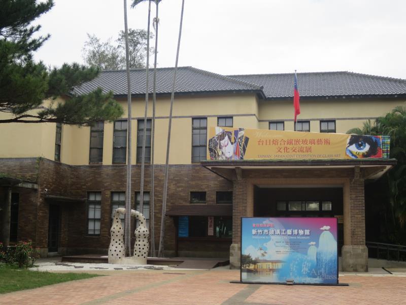 新竹市立玻璃工藝博物館