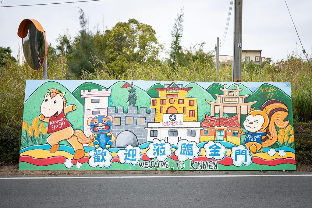 各國中小學製作創意馬拉松加油看板,展現金門特色,熱情歡迎跑友。  年度:2019  來源:金門縣政府