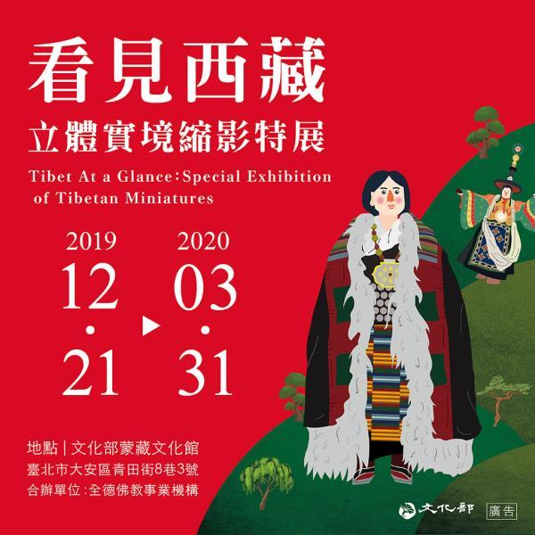 Tibet At a Glance:Special Exhibition of Tibetan Miniatures  Período annual:2019  Origen de las fotografías:Ministry of Culture