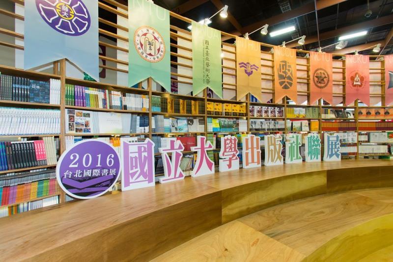 大學出版聯展展區  年度:2016