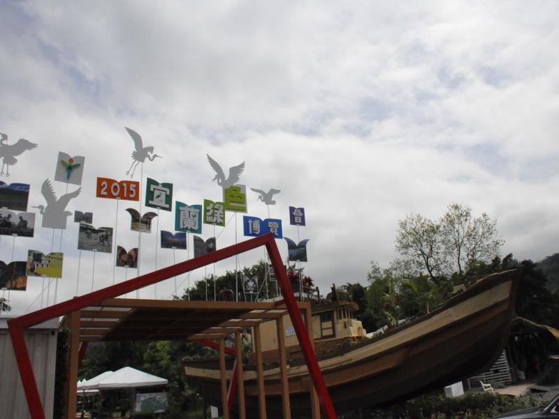 2015宜蘭綠色博覽會