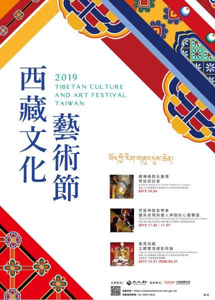 2019西藏文化藝術節  年度:2019  來源:文化部