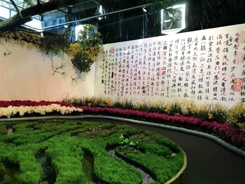 蘭亭序「曲水流觴」  年度:2018  來源:社團法人台灣蘭花產銷發展協會