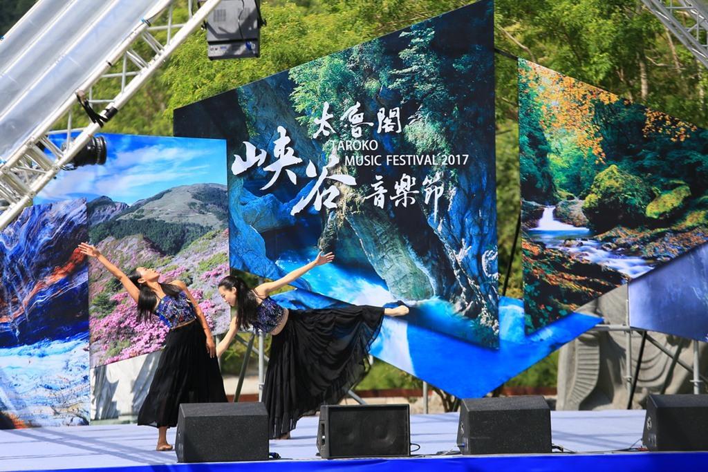婆娑舞集  年度:2017  作者:廖秀婷  來源:太魯閣國家公園管理處