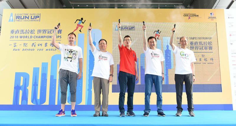 主辦單位共同鳴槍,宣佈賽事正式開跑  年度:2018  來源:台北101
