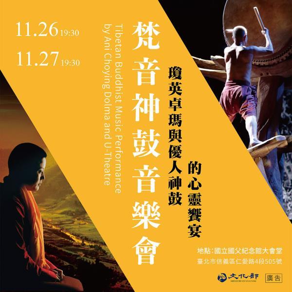 梵音神鼓音樂會  年度:2019  來源:文化部