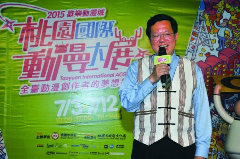 桃園市長鄭文燦特地為動漫迷加油打氣  年度:2015