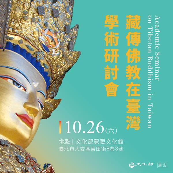 藏傳佛教在臺灣學術研討會  年度:2019  來源:文化部