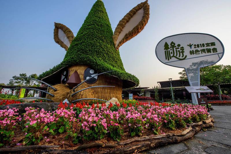 園區入口-綠遊奇遇  年度:2019  來源:宜蘭縣政府