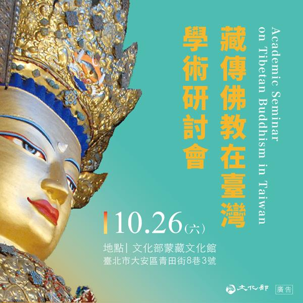 Academic Seminar on Tibetan Buddhism in Taiwan  Período annual:2019  Origen de las fotografías:Ministry of Culture