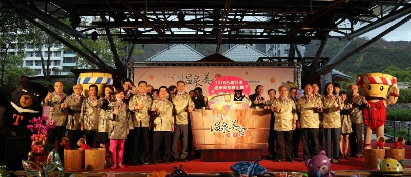 Taiwan Hot Spring & Fine-Cuisine Carnival