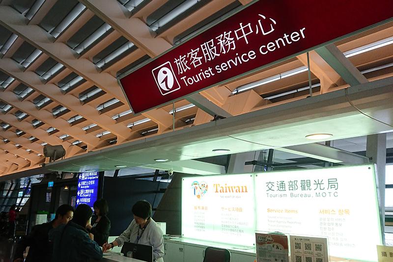 觀光局旅遊服務中心