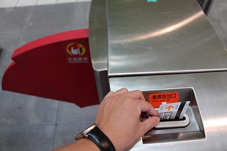 下車後由閘門右方插入票卡離開車站,票卡不需回收