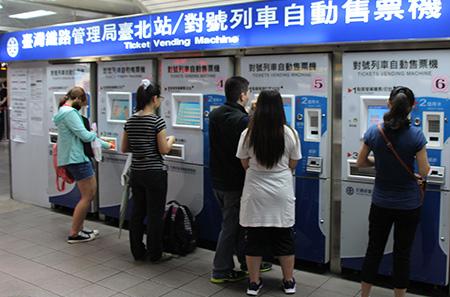 臺鐵自動售票機