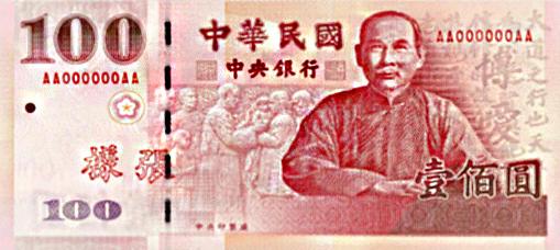 紙鈔新台幣100元