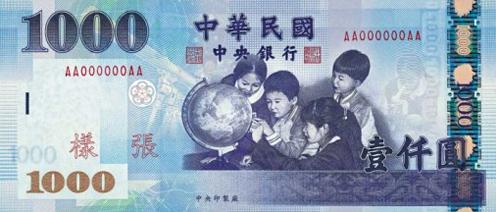 紙鈔新台幣1000元
