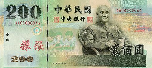 紙鈔新台幣200元