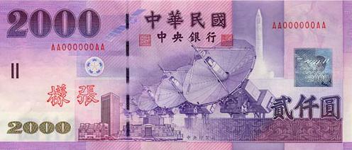紙鈔新台幣2000元