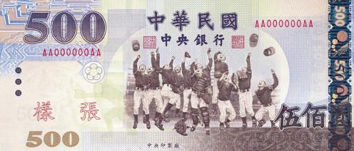 紙鈔新台幣500元