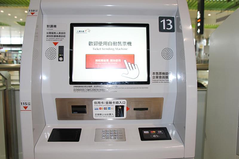 THSR Ticket Vending Machine