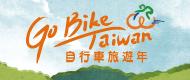 自行車旅遊年