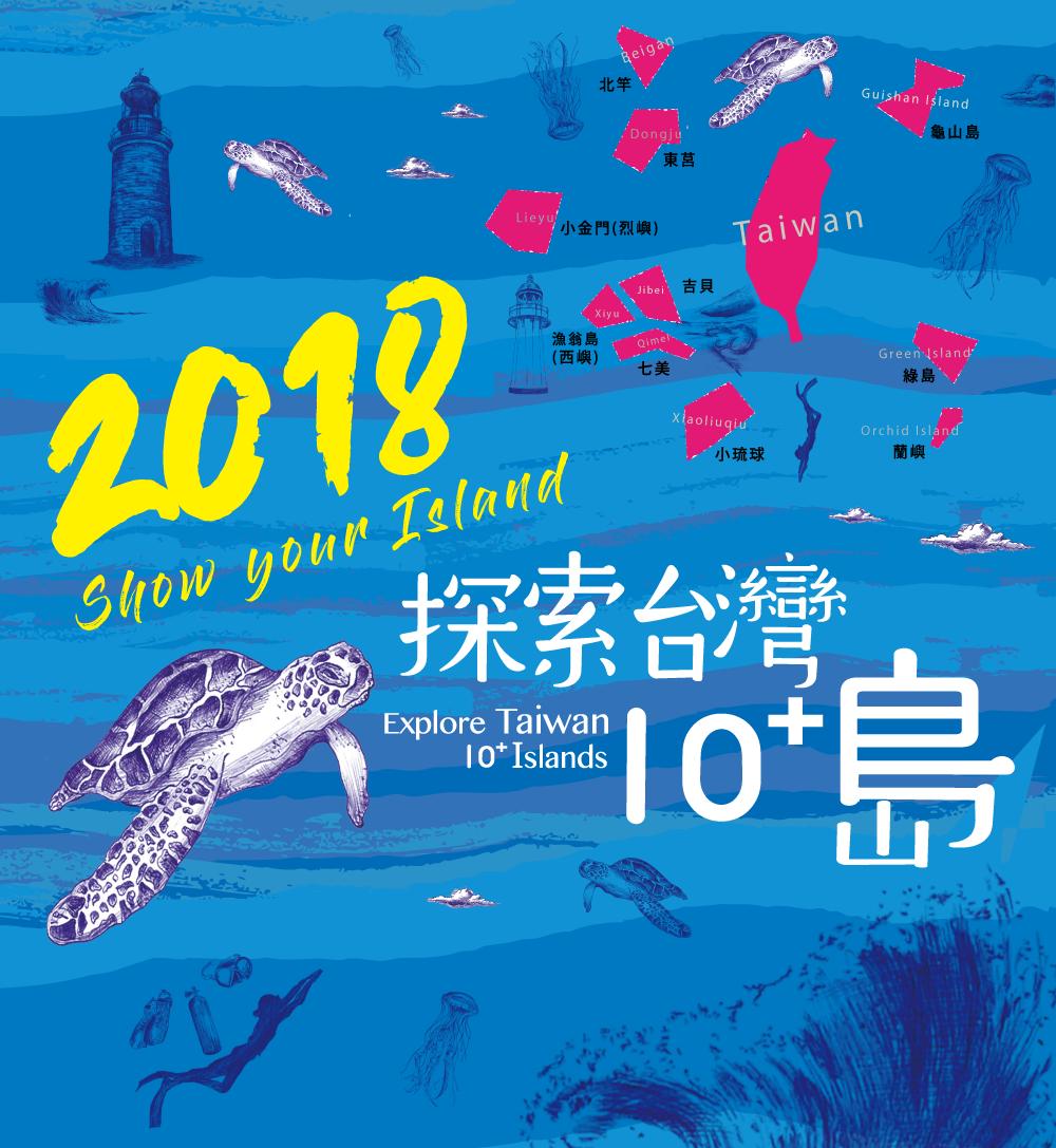 2018 探索台灣十島