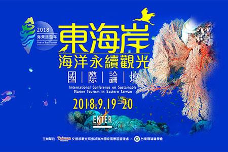 東海岸海洋永續觀光國際論壇 9月19日台東登場