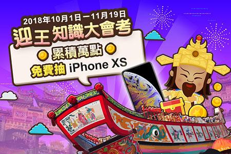 2018東港迎王平安祭 挑戰迎王知識家 積點免費抽iPhone XS