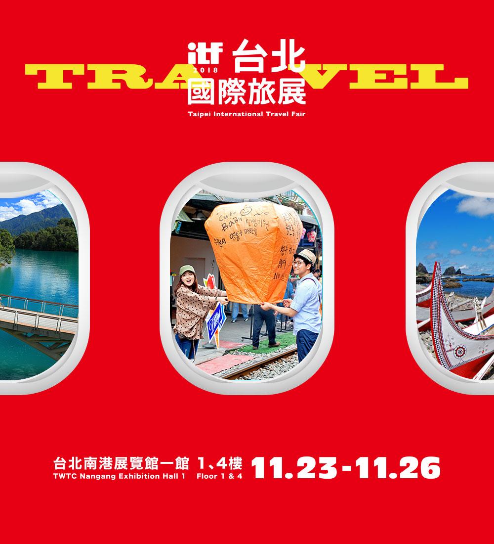 2018ITF臺北國際旅展將於11/23在南港展覽館盛大開幕
