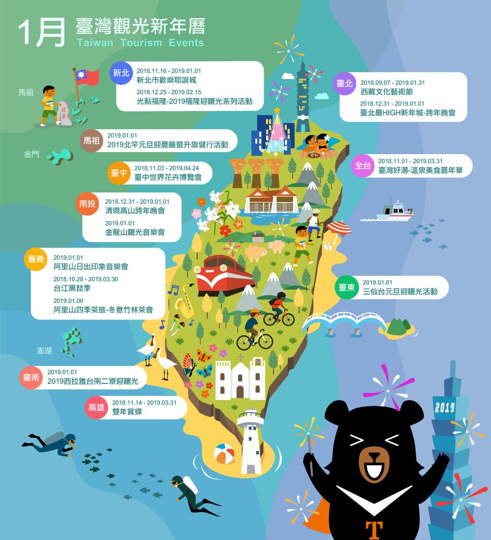 1月精彩活動盡在臺灣觀光新年曆