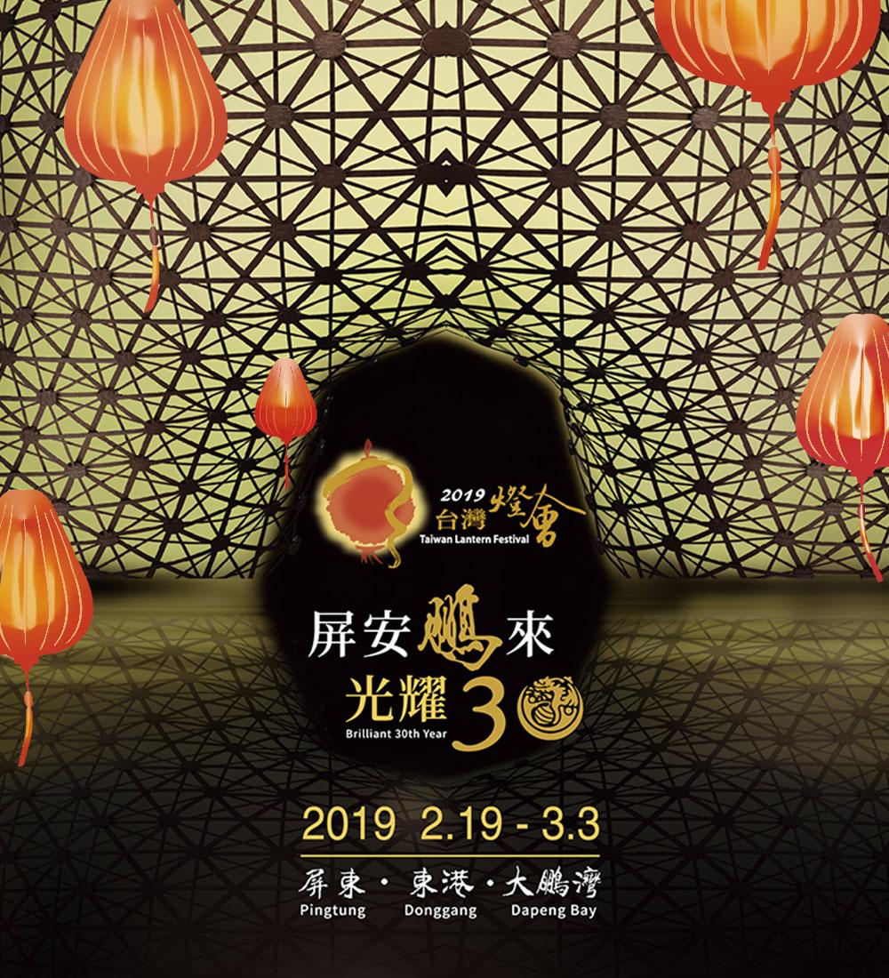 主燈「巨鮪來富」-小提燈「屏安豬」2019台灣燈會閃耀國境之南