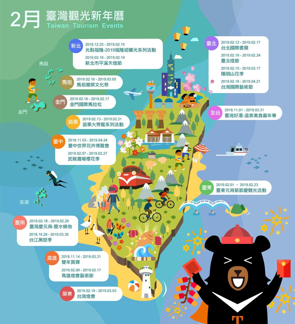 2月精彩活動盡在臺灣觀光新年曆