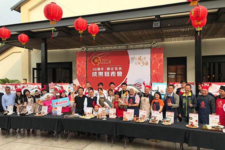 超「鱻」上菜!台灣燈會30年周年限定餐 東餐港三寶迎賓