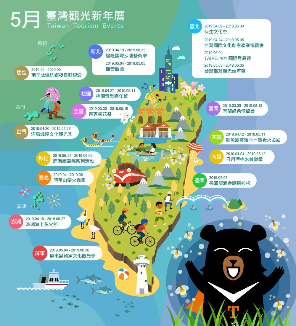 5月精彩活動盡在臺灣觀光新年曆
