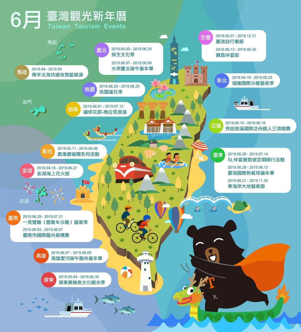 6月精彩活動盡在臺灣觀光新年曆